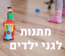 מתנות לגני ילדים - מכירה כמותית